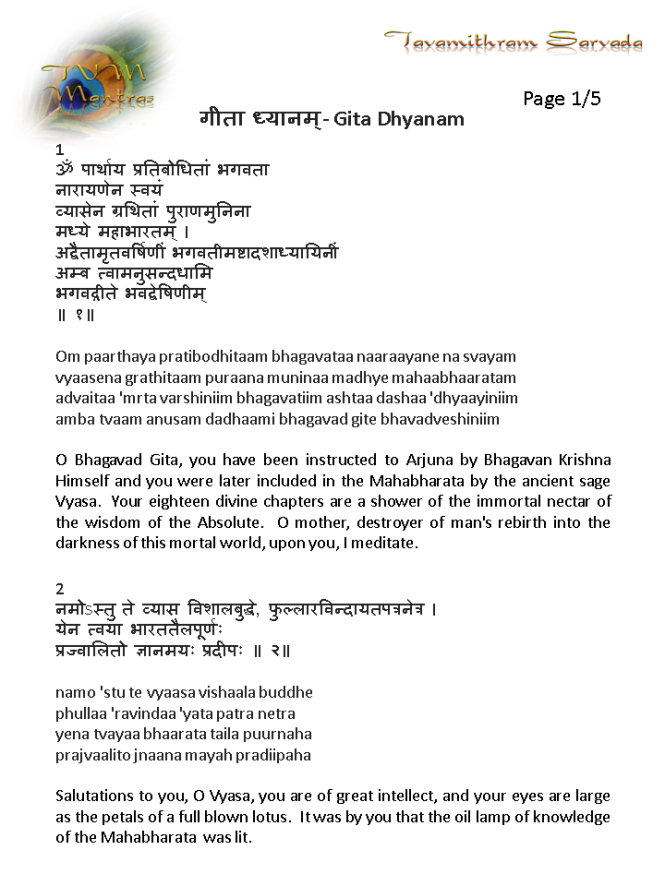 Gita Dhyanam-p01