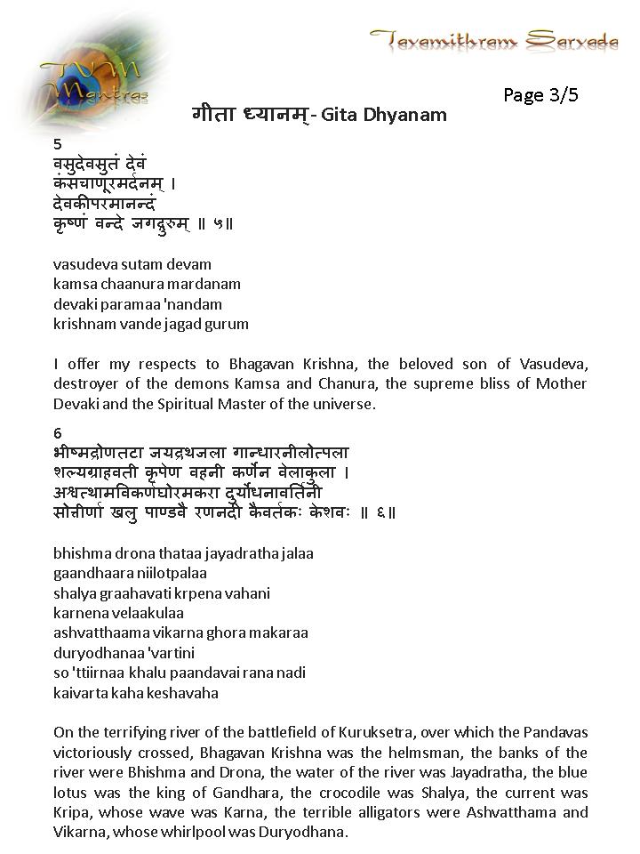 Gita Dhyanam-p03