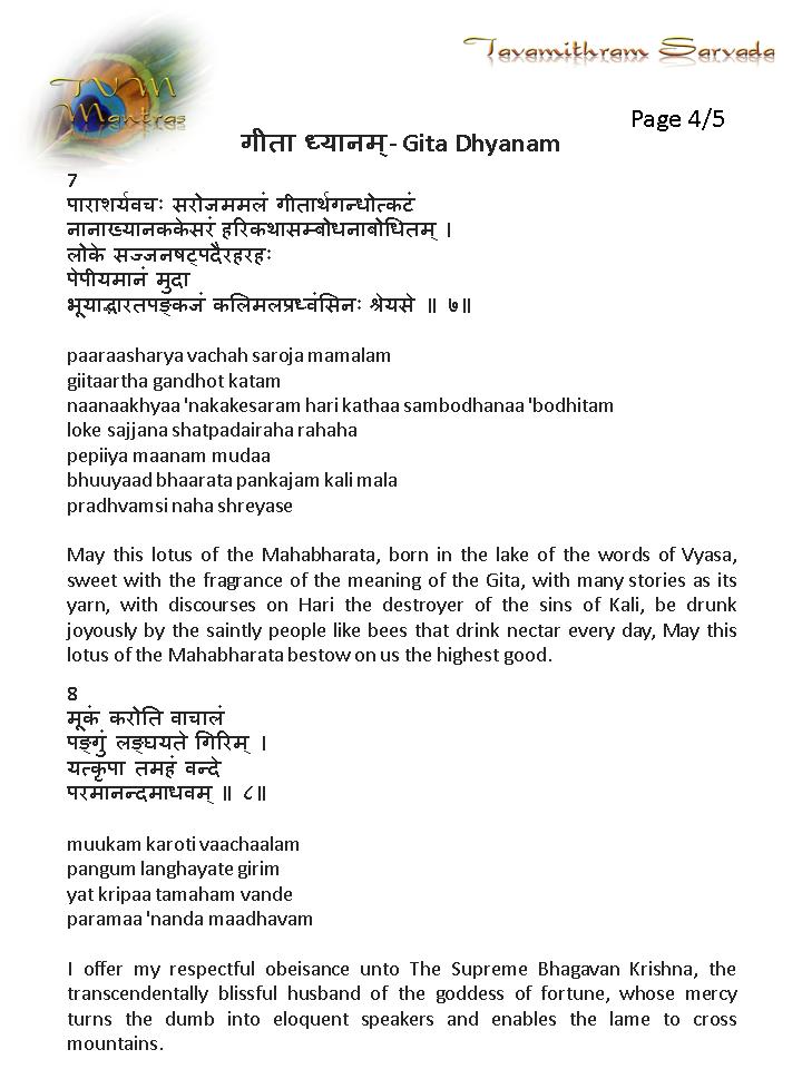 Gita Dhyanam-p04