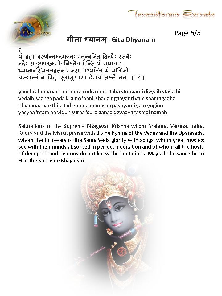 Gita Dhyanam-p05